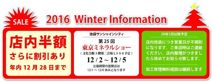 2016冬のお知らせ